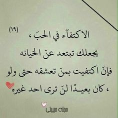 Arabic Words, Arabic Quotes, Arabic Funny, Love Posters, Music Classroom, Photo Quotes, Love Messages, Pray, Thankful