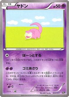 Slowpoke 023/072 XY BREAK Starter Pack Pokemon Card, Japanese Pokemon Card #Pokemon #PokemonCards #PokemonTCG #Japanese