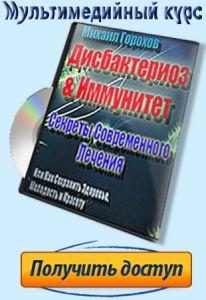Единственный в Рунете мультимедийный, научно-популярный и черезвычайно лекарственный курс «Дисбактериоз и Иммунитет»