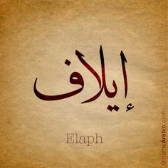Best Picture For Baby Boy Names with e For Your Taste You are looking for something, and it is going to tell you exactly what you are looking for, and you didn't find that picture. Here you will find Arabic Baby Girl Names, Cute Baby Boy Names, Girl Names With Meaning, Arabic Calligraphy Design, Calligraphy Name, Learn Calligraphy, Baby Pictures, Cool Pictures, Vintage Baby Boys