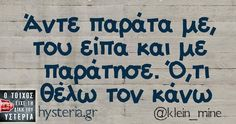 #klein_mine #hysteria_gr Greek Memes, Funny Greek Quotes, Jokes Quotes, Sarcastic Quotes, Christmas Jokes, True Words, Funny Moments, Funny Photos, Puns