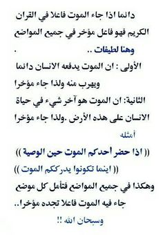 Miracles Of Quran, Beautiful Arabic Words, Islam Facts, Islamic Love Quotes, Math, Religious Sayings, Math Resources, Mathematics