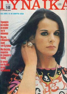 Elena Nathanael for Gynaika 1969 Ali Mcgraw, Old Greek, Teddy Boys, Cosmic Girls, Iconic Women, Rockabilly, Editorial Fashion, Actors & Actresses, Memories