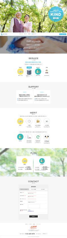 KIND【サービス関連】のLPデザイン。WEBデザイナーさん必見!ランディングページのデザイン参考に(シンプル系)