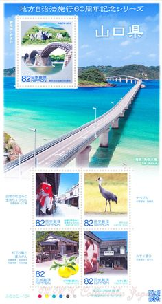 YAMAGUCHI Stamp Sheet 2015 - MMH Collectibles Japan Japanese Stamp, Yamaguchi, 60th Anniversary, French Language, Postage Stamps, Countries, Asian, World, Collection