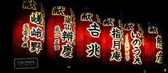 Red Lanterns - Kyoto