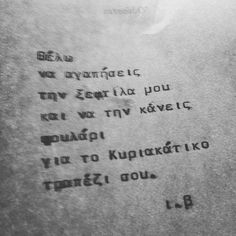 Greek Quotes, I Love You, Blood, Life Quotes, Sayings, Words, Quotes About Life, Te Amo, Quote Life