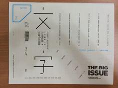 【TBI】2013 Jan. 文字