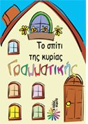 Educational Activities, Book Activities, Greek Language, School Levels, Classroom Behavior, School Themes, Always Learning, School Lessons, Elementary Teacher