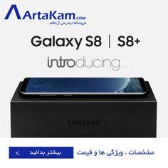 گلکسی S8 - معرفی رسمی . مشخصات - ویژگی ها - قیمت | SAMSUNG GALAXY S8 . http://www.artakam.com/fa/NEWSVIEW/2187 . #سامسونگ_گلکسیS8 #آرتاکام