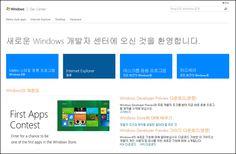 Windows 8, 개발자가 꼭 알아야 할 10가지