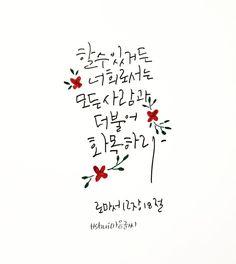 할 수 있거든 너희로서는 모든 사람과 더불어 화목하라 로마서 12장 18절 말씀 지그펜 얇은 쪽으로 글과 그... Bible Illustrations, Bible Verse Wallpaper, Doodle Lettering, Bible Words, Learn Korean, Wallpaper Iphone Cute, Quotes About God, Girl Quotes, Word Of God