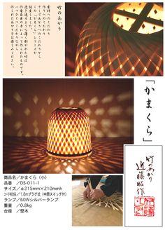 Japanese-style lighting and light / Kamakura / designer work Kondo Shosaku