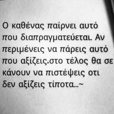one gets what he negotiates for Greek Quotes, Wise Quotes, Words Quotes, Funny Quotes, Inspirational Quotes, Sayings, Poetry Quotes, The Words, Greek Words