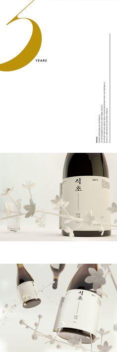 ZAMI Vinegar Packaging on Packaging Design Served