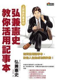 《弘兼憲史教你活用記事本》