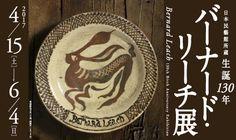 日本民藝館所蔵 生誕130年 バーナード・リーチ展