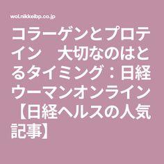 コラーゲンとプロテイン 大切なのはとるタイミング:日経ウーマンオンライン【日経ヘルスの人気記事】