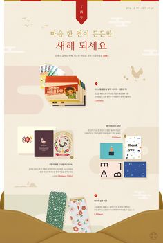 #web design new year 새해 beige brown red event