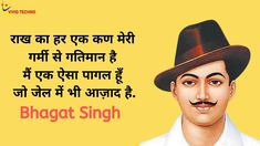 bhagat singh & bhagat singh & bhagat singh wallpapers & bhagat singh quotes & bhagat singh sketch & bhagat singh wallpapers full hd & bhagat singh hd wallpaper & bhagat singh quotes in hindi & bhagat singh tattoo Motivational Quotes In Hindi, Hindi Quotes, Words Quotes, Bhagat Singh Birthday, Bhagat Singh Quotes, Bhagat Singh Wallpapers, Study Motivation Quotes, Online Marketing Strategies, App Development