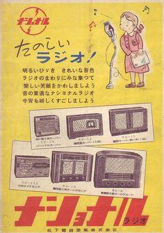 「サンデー毎日」 昭和24年2月6日号 ナショナルラジオ