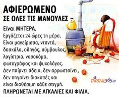 auto tha pei na sai mana! Advice Quotes, Book Quotes, Funny Greek Quotes, Unique Quotes, Hard Truth, Special Quotes, Life Moments, Mothers Love, Raising Kids