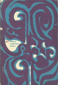 Eksan (Now), a literary magazine edited by Soumitra Chatterjee and cover design by Satyajit Ray