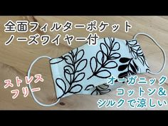 【NEW西村大臣マスク】折り上げ超立体美人マスクの作り方/マチが大きくなって息苦しくない/大人用/レディース/メンズ/キッズ/コットン/シルク/涼しい - YouTube