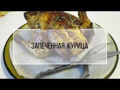 Рецепты: Запеченная курица в Аэрогриле или духовке.