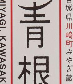 青根温泉 アカオニ デザイン 写真 Web 山形