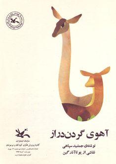 Long Neck Deer by Djamsheed Sepahi , illustrated by Yoota Azargeen