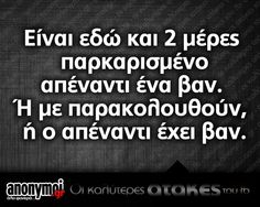 xx Funny Greek Quotes, Games For Girls, Just For Laughs, Funny Photos, Just In Case, It Hurts, Jokes, Humor, Shit Happens
