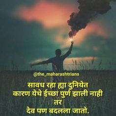 #marathi status #marathi quotes #love Motivational Picture Quotes, Sad Love Quotes, Photo Quotes, Girl Quotes, Marathi Love Quotes, Marathi Status, Attitude Quotes For Girls, Life Without You, Attitude Status