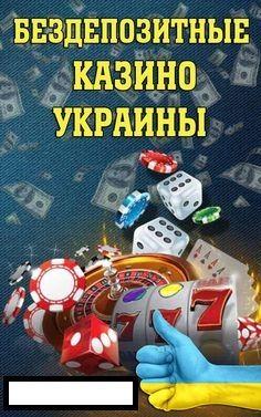 Онлайн казино с бонусами бездепозитными бонусами как играть в карты с джокером в дурака