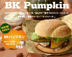 Ten Weird Japanese Pumpkin Snacks, Foods & Drinks That Should Be Squashed