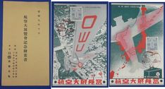 1934 Japanese Postcards Commemorative for The Aviation Exhibition / Art of Mail Plane 航空大展覧会 郵便飛行機 / vintage antique old art card / Japanese history historic paper material Japan