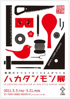 ハカタンモン展: 45 Creaters Exhibition of New Style Hakata Goods