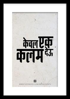 """Kewal ek Kalam deu""... laser print on lokta paper and frame it.. #nepali fonts #Nepal #devanagari #adhunik https://www.facebook.com/nepalifonts"