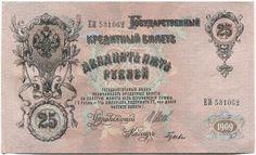 25 Rubel 1909 (Zar Alexander III)