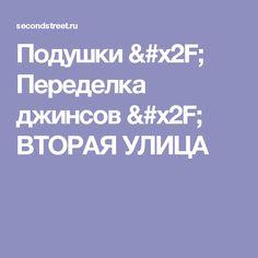 Подушки / Переделка джинсов / ВТОРАЯ УЛИЦА