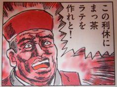 usaginobike: classics2: yaruo: hisaruki: konishiroku: fukumatsu: xan8: tokunoriben: demae-c-o: 500ml: semi: 食戦記(1)(中村博文双葉社アクションコミックス) - イン殺 - xx (via semi-blog)