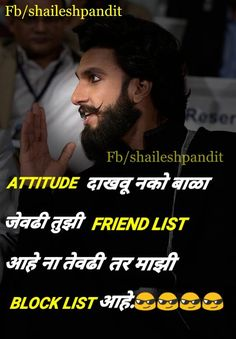 Follow my page on Facebook for more images Fb/shaileshpandit Attitude Qoutes, Attitude Status, Love Status, Crush Quotes Funny, Love Quotes, Inspirational Quotes, Marathi Quotes, Hindi Quotes, Image Fb