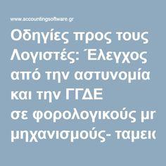 Οδηγίες προς τους Λογιστές: Έλεγχος από την αστυνομία και την ΓΓΔΕ σεφορολογικούς μηχανισμούς- ταμειακές μηχανές, τι πρέπει να προσέξετε