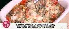 Everyday life / Συνταγές | antenna.gr