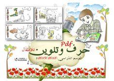 حروف لغتي العربية  حرف وتلوين