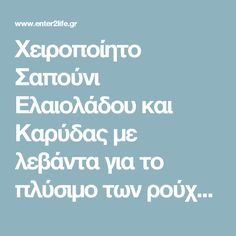 Χειροποίητο Σαπούνι Ελαιολάδου και Καρύδας με λεβάντα για το πλύσιμο των ρούχων – enter2life.gr