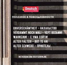 Немецкий язык — Deutsch Online