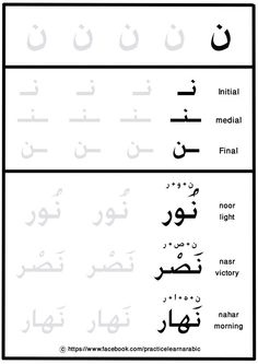 words from letters pin by h abdelaal on language learn arabic 1730