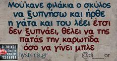 Greek Memes, Funny Greek, Dog Mom, Therapy, Jokes, Lol, Funny Stuff, Random, Humor