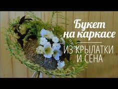 #Флористика Букет на каркасе из Крылатки и сена (Мастер класс) - YouTube